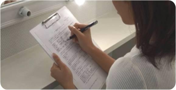 同意書へのご署名